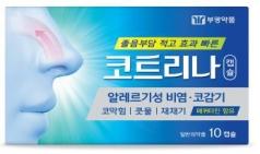 부광약품, 알레르기성 비염 코감기 치료제 '코트리나' 발매