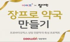 어여모&장대원, '장프로 약국 만들기', 5차 웹심포지엄 개최