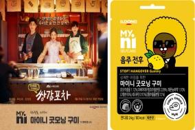 일동제약 '마이니', 드라마 '쌍갑포차' 제작 지원