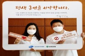 한국화이자제약-유한양행, '평생 금연서약 캠페인' 진행