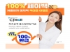 닥터락토 '버블 클렌저' 홈쇼핑 론칭 '페이백 이벤트'