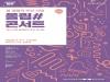 올림푸스한국-세종문화회관-대한암협회, 4일 '올림#콘서트' 개최