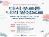 대한암협회, 암 경험자 정서적 힐링 위한 디지털 콘서트 2종 개최