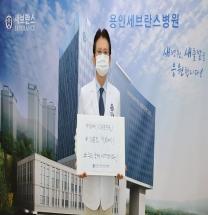 최동훈 용인세브란스병원장, '코로나19 극복 희망 캠페인' 동참