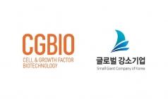 시지바이오, '2020년 글로벌 강소기업 지원 사업' 대상 선정