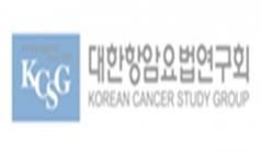 대한항암요법연구회, ASCO 2020서 연구 결과 25건 발표