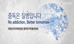 의학한림원, '중독연구특별위원회' 출범