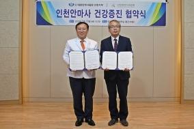 인천의료원, 대한안마사협회 인천지부와 건강증진 협약 체결