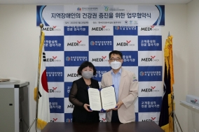 건협 서울동부지부, 서울시북부지역장애인보건의료센터와 협약