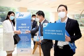 JW그룹, '제4회 JW 윤리의 날' 맞아 준법경영 실천 다짐