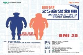 대한비만학회, 제2회 '비만 25초 영화제' 개최