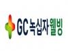 GC녹십자웰빙, 'NK엑소좀' 피부섬유아세포 증식 효과 확인