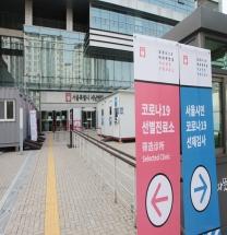 서울특별시 서남병원, 코로나19 비대면 안심 선별진료소로 재정비