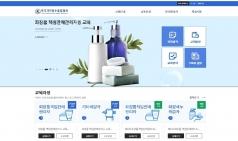 한국의약품수출입협회, 6일부터 화장품 온라인교육 실시