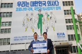 경희의대 동문회, 의협 회관 신축에 1000만원 쾌척