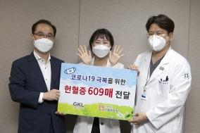 서울의료원, 그랜드코리아레저로부터 헌혈증 609매 기부 받아
