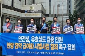 """의협 """"한방첩약 급여화 시범사업 철회"""" 거듭 촉구"""