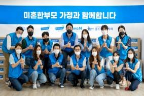 한국콜마, 未婚父母 가정에 건강한 여름나기 지원