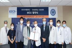연세의대, KOICA와 개발도상국 코로나19 대응 역량 강화 MOU