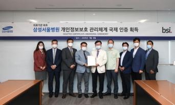 삼성서울, 국내 의료기관 최초 'ISO27701' 인증 획득