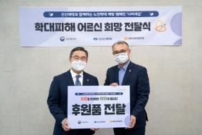 신신제약, 노인 학대 예방 '나비새김' 캠페인에 동참