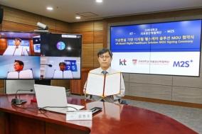 고대의료원–KT–엠투에스, 디지털 헬스케어 서비스 공동개발