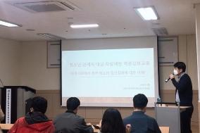 충북광역정신건강복지센터, 청소년 자살예방 역량강화 교육 실시