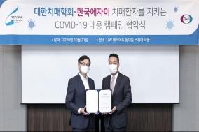 대한치매학회-한국에자이, 치매 환자 코로나19 대응 프로젝트 진행