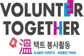 한국로슈, 힐링 투게더에 1000만원 추가 기부