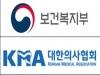 복지부-의협, 의정협의체 운영 및 코로나19 방역 논의