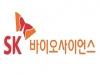 SK케미칼, 제약·바이오사업 관계사 2021년 임원 인사