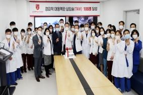 고대안암, '경피적 대동맥판 삽입술(TAVI)' 100례 달성