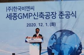 한국비엔씨, 세종 의약품 GMP 신공장 준공