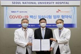 SK바이오사이언스-서울대병원, 코로나19 백신 임상 진행