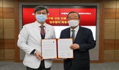 고대의료원산학협력단–LSK Global PS, 업무협약 체결