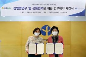 한국파스퇴르연구소- GC녹십자의료재단, 감염병 연구 업무협약 체결