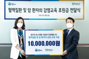 한국화이자, 한국혈액암협회에 후원금 1000만원 전달