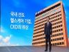 종근당, 창립 80주년…새 비전 'Creative K-healthcare DNA' 선포