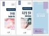 한국한의약진흥원, 한의표준임상진료지침 공개