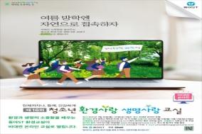 동아ST, '청소년 환경사랑 생명사랑 교실' 참가자 모집