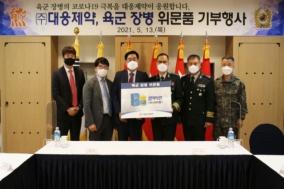 대웅제약, 육군 장병에 고함량 활성형 비타민 '임팩타민' 기부
