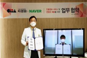 차병원-네이버, 인물정보서비스 콘텐츠 업무협약 체결