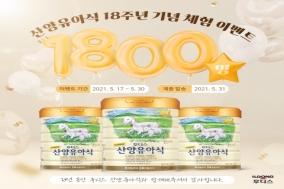 일동후디스, 산양유아식 발매 18주년 기념 체험 이벤트