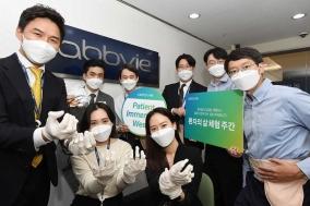 한국애브비, 일상 어려움 공감하는 '환자의 삶 체험 주간' 진행