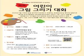 삼성서울병원, 제2회 어린이 그림 그리기 대회 개최