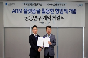 목암연구소, 사이러스 테라퓨틱스와 'ARM' 기반 항암제 공동연구 협약