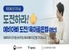 인구보건복지협회 서울지회, '예비아빠 도전! 육아골든벨' 개최