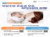 인구보건복지협회, 전국 단위 세계 모유수유 주간 캠페인 실시