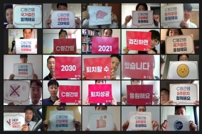 한국애브비, '세계 간염의 날' 맞아 C형간염 퇴치 중요성 알려