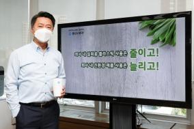 동아제약 최호진 사장, 탈 플라스틱 캠페인 '고고챌린지' 동참